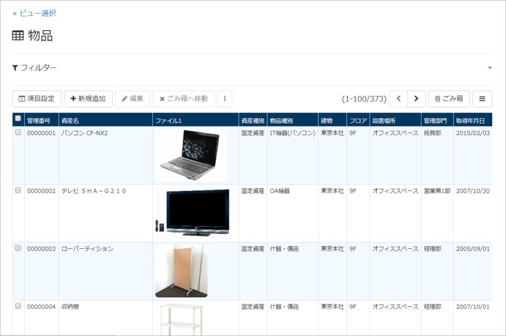 物品管理システム「コンビベース」のクラウド台帳画面