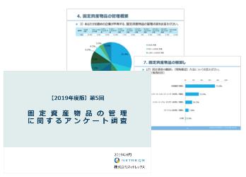 「固定資産物品の管理に関するアンケート調査」報告書ダウンロード