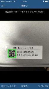 Convi.BASE「棚卸しスタートアプリ」QRコードをスキャン