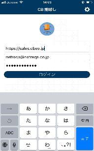 Convi.BASE「棚卸しスタートアプリ」ログイン画面