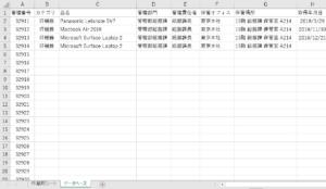 備品管理台帳(備品管理表)の見本
