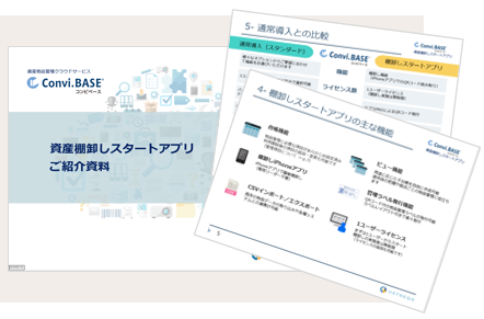Convi.BASE「棚卸しスタートアプリ」詳細資料
