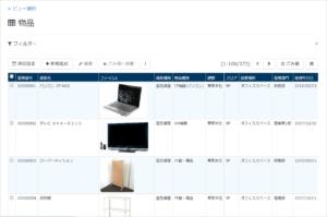 物品管理台帳に画像データを登録