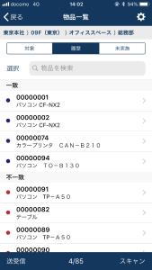 ICタグ在庫・物品管理アプリ
